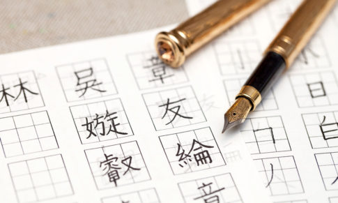 鋼筆如何練美字?韓玉青教你從心練好字