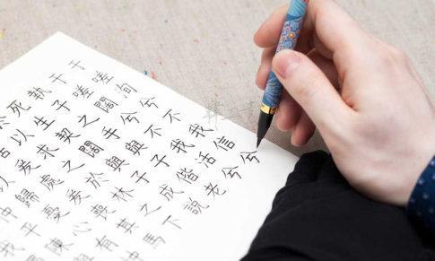 【學生疑難解答】練硬筆字,從什麼字體開始學?