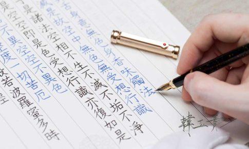 【鋼筆字入門】手抄寫佛經,一場紓心療癒的暢快練習。