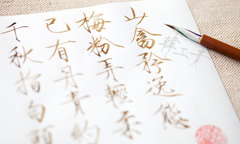 【再現古老的美麗文字】鋼筆書法字妍美瘦金體