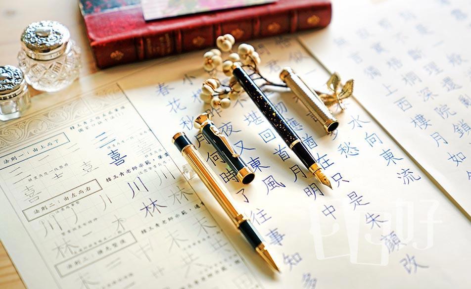 >A2 【鋼珠筆+鋼筆】一日入門班