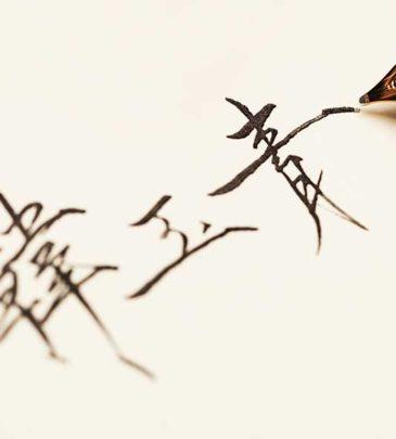 A3 韓玉青正楷簽名一日班1130