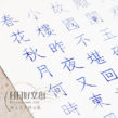 A2【鋼珠筆+鋼筆+原子筆】正楷一日入門1008(午)