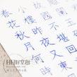 A2【鋼珠筆+鋼筆】一日入門1109(晚)