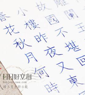 A2【贈送:鋼筆+鋼珠筆+原子筆】正楷一日入門0414(早)