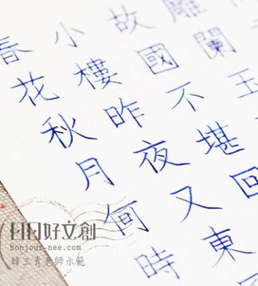 A2【鋼珠筆+鋼筆】精華班0424