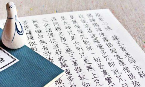 初學者練鋼筆字基本功:課堂抄寫心經美字班