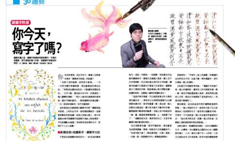 【遠見30】雜誌專訪。鋼筆美學教育家韓玉青,引領鋼筆熱潮