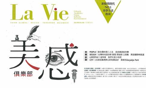 【La Vie美學】雜誌專訪。鋼筆字藝家韓玉青