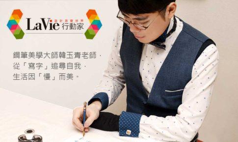 【La Vie】雜誌專訪。鋼筆美學大師 韓玉青老師