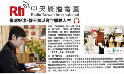 【中央廣播電台】臺灣好漾,專訪韓玉青老師:以寫字體驗人生