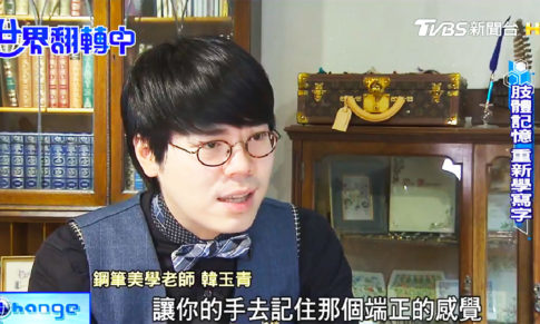 【TVBS】世界翻轉中專訪,日日好文創教室。韓玉青老師