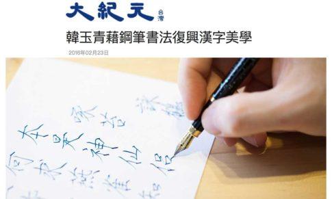 【大紀元】專訪。文字美學藝術家韓玉青:藉鋼筆書法復興漢字美學