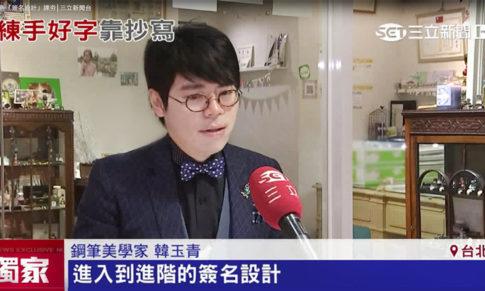 【三立新聞】鋼筆美學家:韓玉青鋼筆正式簽名設計課