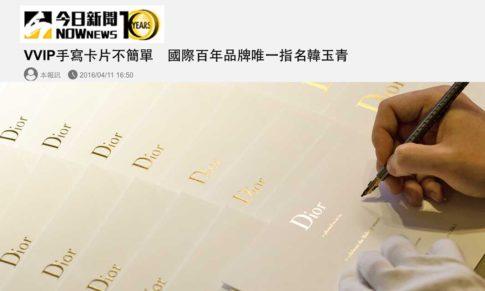 【今日新聞】VVIP卡片不簡單,國際百年品牌唯一指名韓玉青。