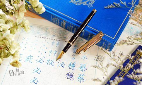 【日日好獨家鋼筆、鋼珠筆】不斷從教學中學生的意見回饋,改良升級筆款。