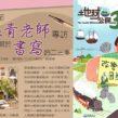 【地球公民365百科】專訪。韓玉青給孩子們關於書寫的分享