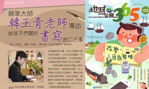 【地球公民365百科】專訪。鋼筆大師韓玉青給孩子們關於書寫的分享
