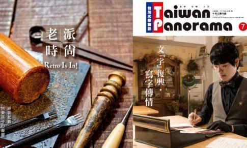 【外交部刊物-台灣光華】採訪韓玉青。文「字」復興,寫字傳情。