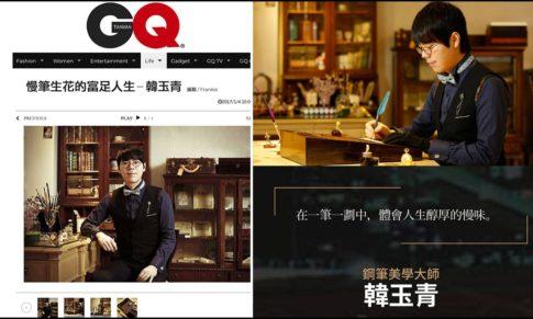 【 GQ國際紳士雜誌】專訪鋼筆美學大師韓玉青:慢筆生花的富足人生
