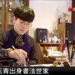 【非凡新聞】國際精品御用! 跟著韓玉青學寫出一手好字