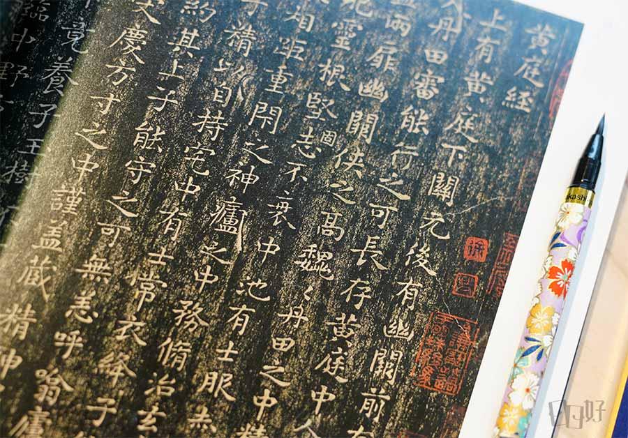 書法家名作軼事賞析1:王羲之的小楷名作《黃庭經》