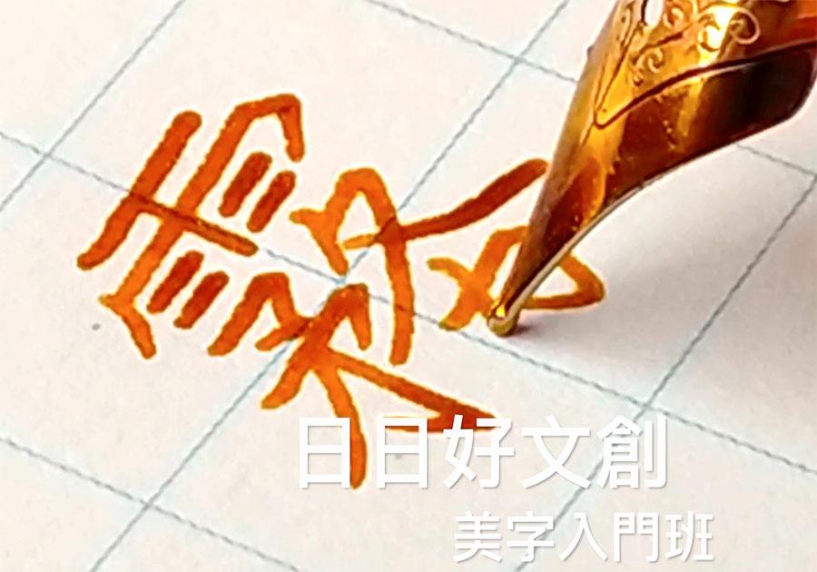 《美字練習》詩詞賞析:宋·李清照〈醉花陰〉正楷鋼筆書法練字