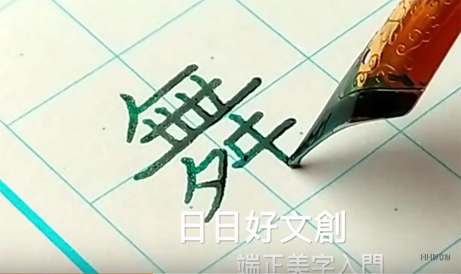 《美字練習》詩詞賞析:宋·蘇東坡〈水調歌頭〉正楷鋼筆書法字